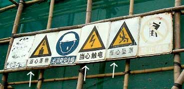 Signs at a Chinese construction site.
